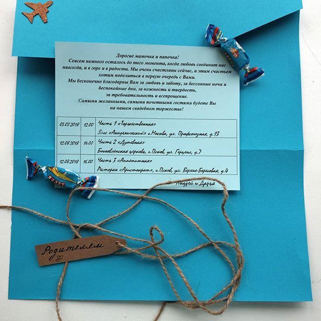 Открываем конверты.