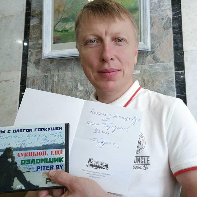 Награда нашла героя #гаркуша #аукцыон